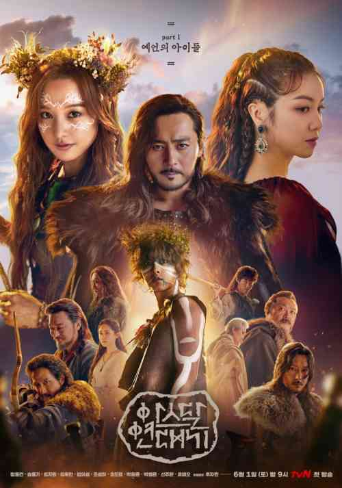 Arthdal_Chronicles.jpg